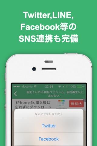 フィギュアスケート(フィギア)のブログまとめニュース速報 screenshot 3