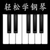 练习弹钢琴-完美钢琴教学教程,最全钢琴谱大全,智能钢琴游戏!
