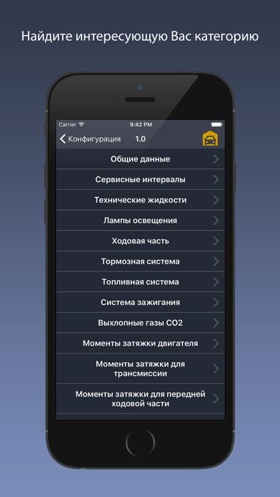 TechApp для OpelСкриншоты 3
