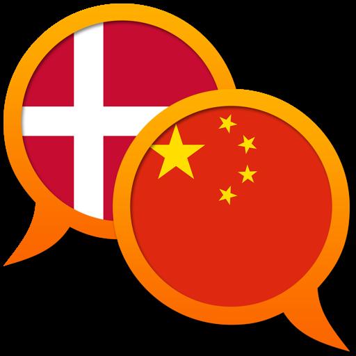 丹麦语 - 中文(简体) 字典