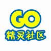 精灵社区 for Pokemon Go、精灵宝可梦、口袋妖怪