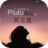 再见冥王星—夏茗悠青春画卷畅销之作 Wiki