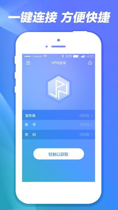 Screenshots of VPN - VPN Master,Unlimited Free VPN,Vpn Defender for iPhone