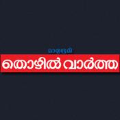 Mathrubhumi Thozhil Vartha app review