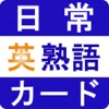 日常英熟語 app for iPhone/iPad
