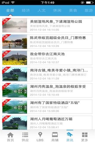 湖州网-行业平台 screenshot 2