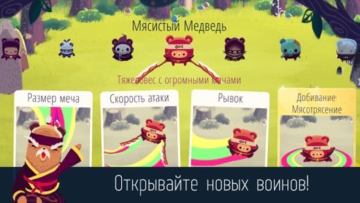 Bushido Bear Screenshot