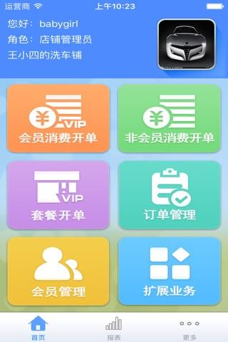 车车汇商户版 screenshot 1
