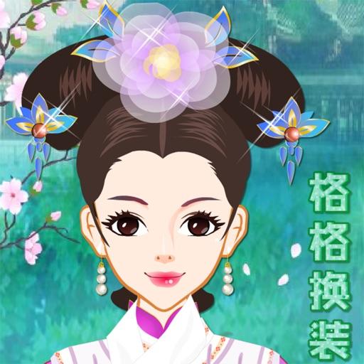 Qing Dynasty china princess dress - dress up ancient princess makeup salon iOS App