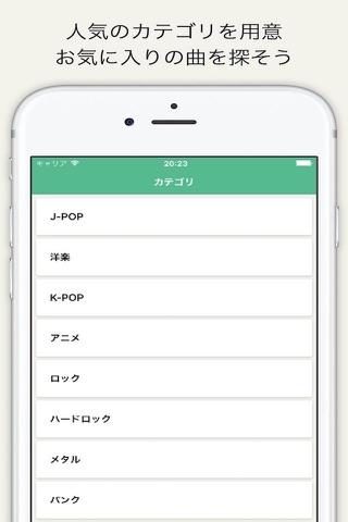 無料で聞き放題の音楽アプリ!!Music.sy(ミュージックエスワイ) screenshot 4