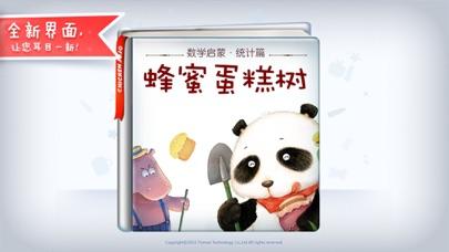 download 蜂蜜蛋糕树-铁皮人儿童教育启蒙故事 apps 4
