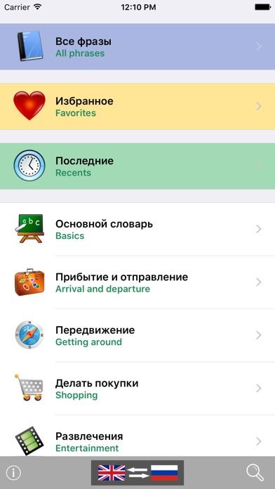 Русско / английский говорящий разговорник словарь - Multiphrasebook Скриншоты3