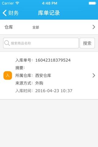 美神 screenshot 3