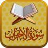Surah No. 33 Al-Ahzab Touch Pro