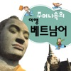 주머니속의 여행 베트남어 - Travel Conversation Vietnamese - DaolS...