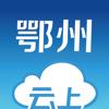 云上鄂州 Wiki