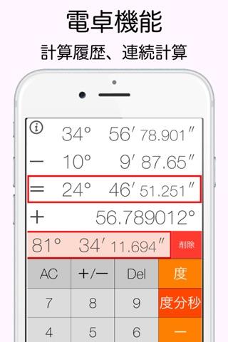 AngleCalculator screenshot 2
