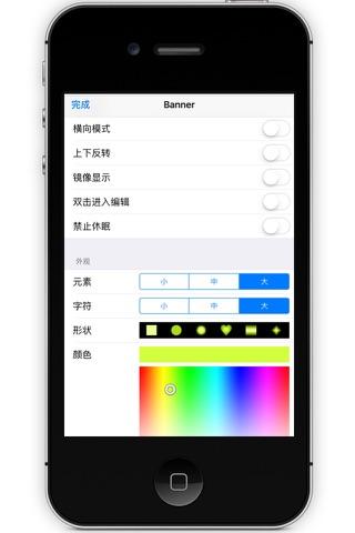 Banner screenshot 4