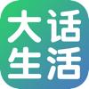 大话生活 App