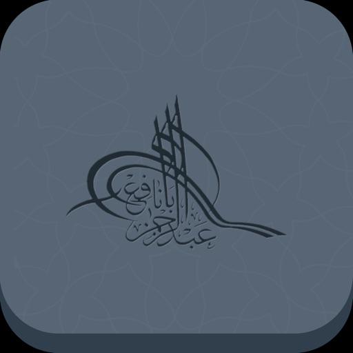عبد الرحمن بانافع