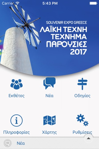 Souvenir Expo Greece screenshot 1