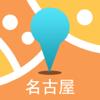 名古屋中文离线地图-日本离线旅游地图支持步行自行车模式