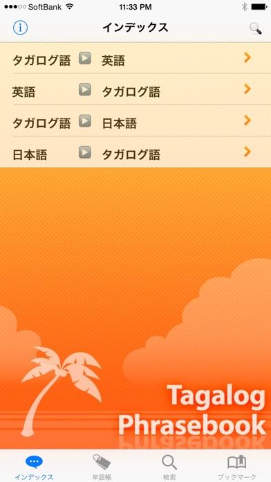 タガログ語 会話集&辞書 screenshot1