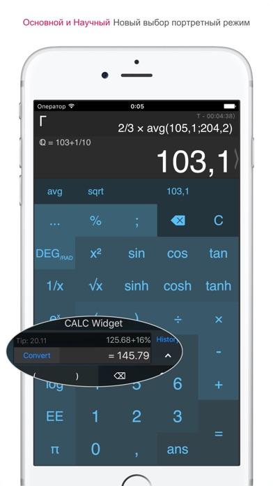 CALC Smart Скриншоты3