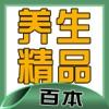 必看 養生 精品書籍100本[簡繁]