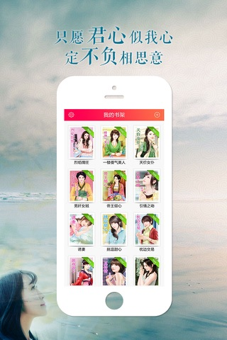 台湾经典言情小说—离线全本电子书阅读器 screenshot 2