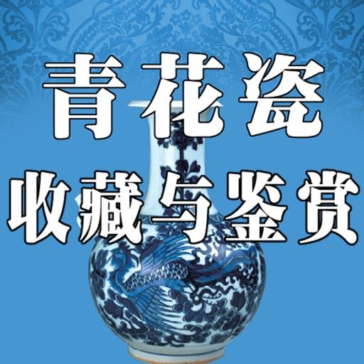 青花瓷 收藏 与 鉴赏[权威版]