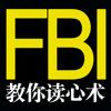 FBI教你读心术-网络电子书阅读器&心理学小说书籍阅读