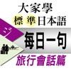大家學標準日本語【每日一句】旅行會話篇