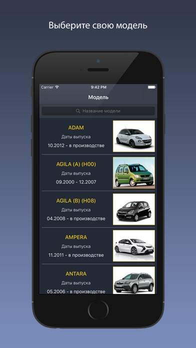 TechApp для OpelСкриншоты 1