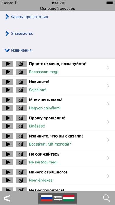 Русско / Венгерский говорящий разговорник словарь - Multiphrasebook Скриншоты4