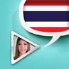 タイ語ビデオ辞書 - 翻訳機能・学習機能・音声機能