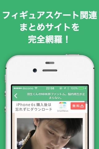 フィギュアスケート(フィギア)のブログまとめニュース速報 screenshot 2