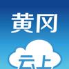 云上黄冈 Wiki