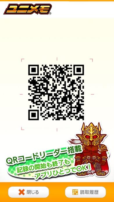 ユニメモのスクリーンショット3