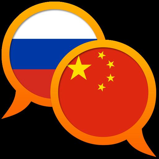 俄语 - 中文(简体) 字典