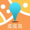 皮皮岛中文离线地图-泰国离线旅游地图支持步行自行车模式