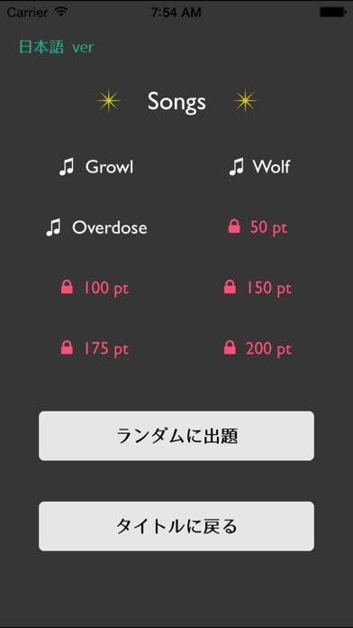 韓国語単語クイズ - EXO version - Screenshot