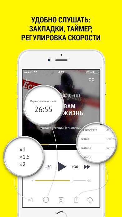Аудиокниги без интернета Скриншоты5