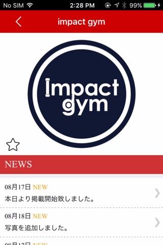 札幌 インパクトジム 公式アプリ screenshot 2