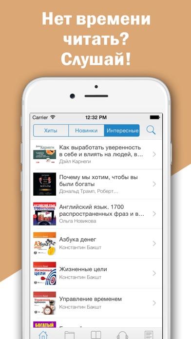 Аудиокниги бесплатно - скачать и слушать книги Скриншоты7