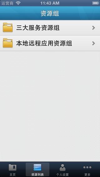 qq iphone app english version