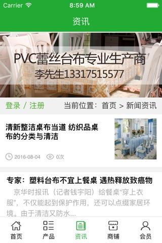 中国台布网 screenshot 2