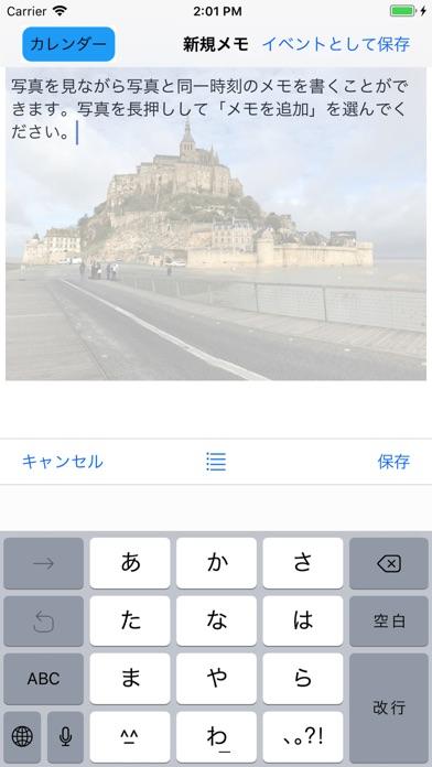MemoMa - カレンダーに書き込むメモ帳 screenshot1