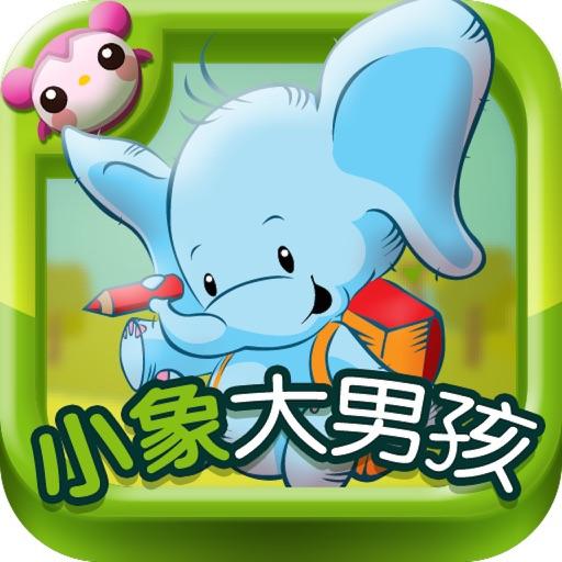 多多学英语 小象大男孩历险记【双语早教】