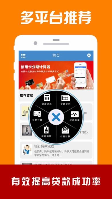 手机借款-闪电借款贷款平台推荐app屏幕截图2
